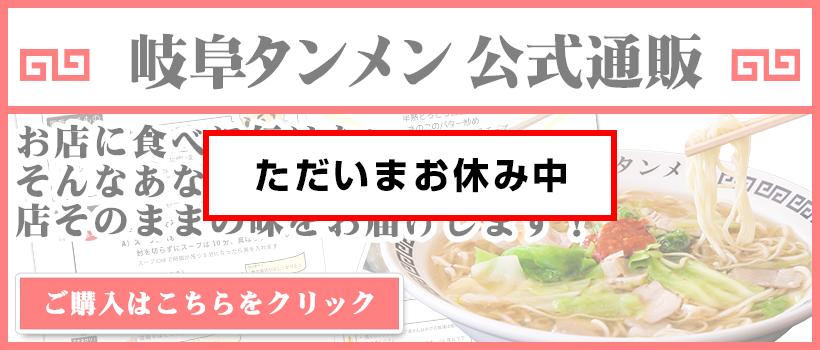 タンメン 時間 岐阜 営業